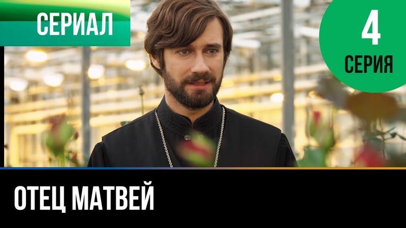 ▶️ Отец Матвей 4 серия Мелодрама Фильмы и сериалы Русские мелодрамы