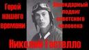 Герой нашего времени Николай Францевич Гастелло Подвиг огненный таран