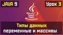 Java для начинающих - Урок №3: Переменные, Преобразования, Массивы