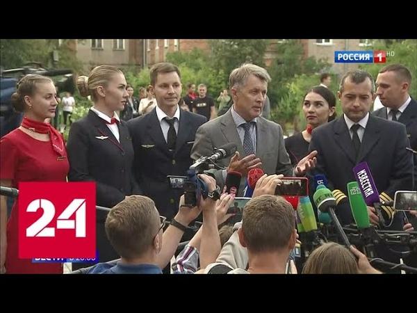 Спокойные и выдержанные наставники рассказали о пилотах спасших людей Россия 24