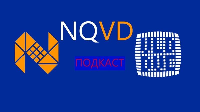 NQVD город-мечта