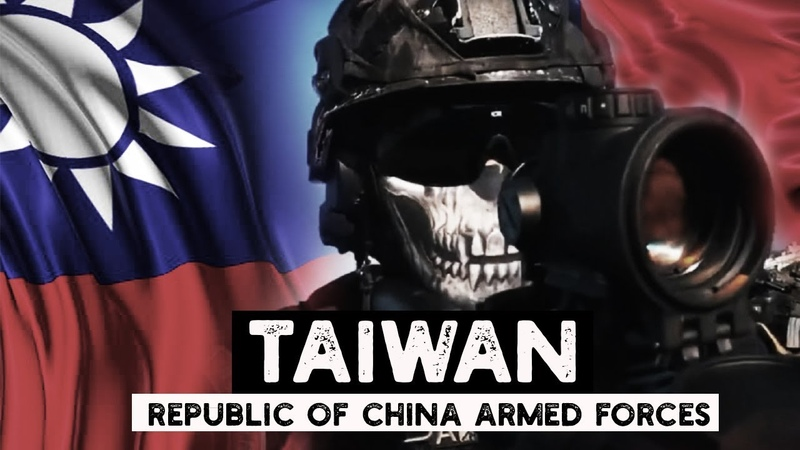 Republic of China Armed Forces   Taiwan  中華民國國軍