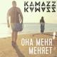 Kamazz - Она меня меняет