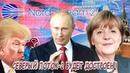 ЕВРОПА НА СТОРОНЕ РОССИИ ! В Госдуме оценили заявление Меркель о «Северном потоке 2»