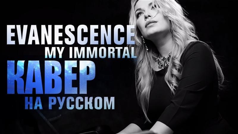 Evanescence My immortal RU COVER кавер на русском