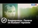 Бандеровцы Телеканал История