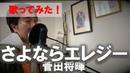 菅田将暉『さよならエレジー』 ※音量大きいかもです