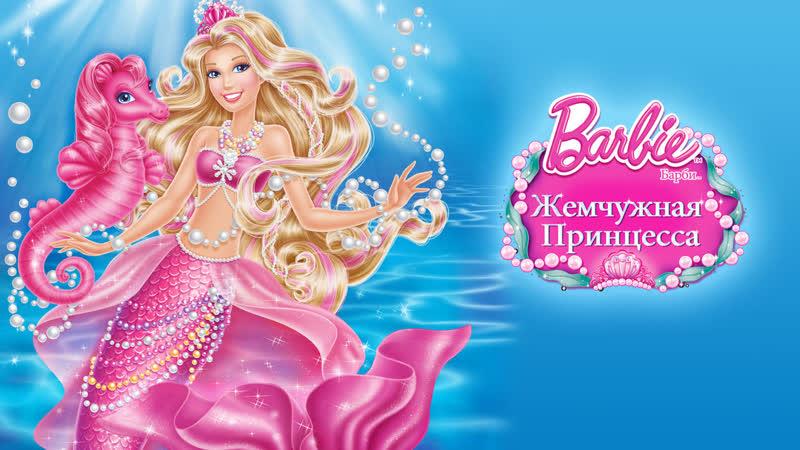 💿 Барби: Жемчужная Принцесса (2014)