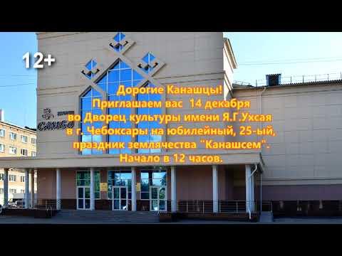Праздник землячества Канашсем