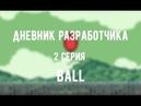 Дневник Разработчика 2 серия Ball Продолжаем создавать игру GameDev Corona SDK Анимация