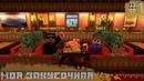 (Мой новый ресторан) прохождения карты в Minecraft