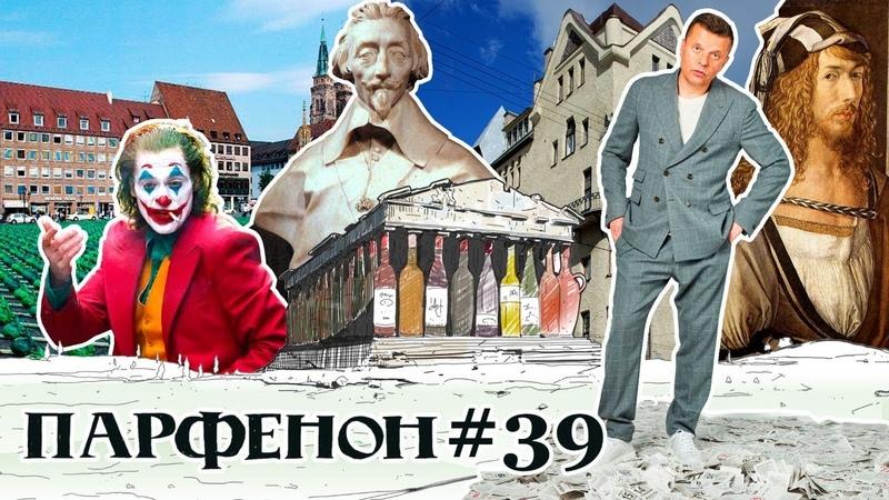 Парфенон 39 Ирландец против Джокера Вена универ 2 Лена Белкина в Москве Обрусение Пиросмани