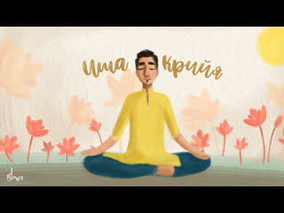 Иша крийя  направленная медитация с Садхгуру