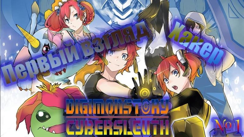 Digimon Story: Cyber Sleuth прохождение №1- Первый взгляд. я стал хакером.
