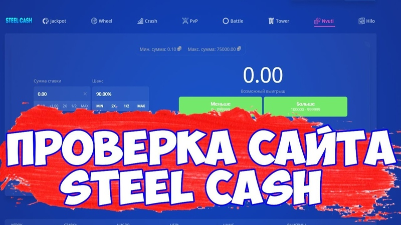 Проверка сайта steel cash battle tower nvuti hillo crash Аналог play2x который лучше