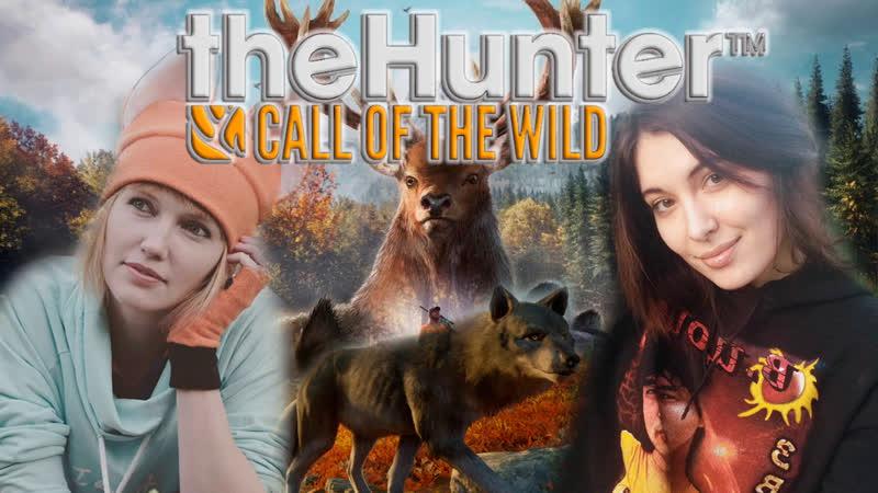 Лесной Дуэт в theHunter Call of the Wild ➤ Лисичка и Волчица идут на Охоту
