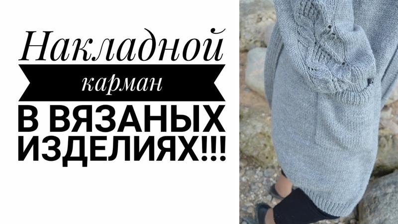 Карман в вязаном изделии Вязание спицами Легко Просто Красиво МАСТЕР КЛАСС Рынашко