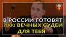 В РФ будут вечные судьи без ограничений Новый закон 2019 15 08 2019