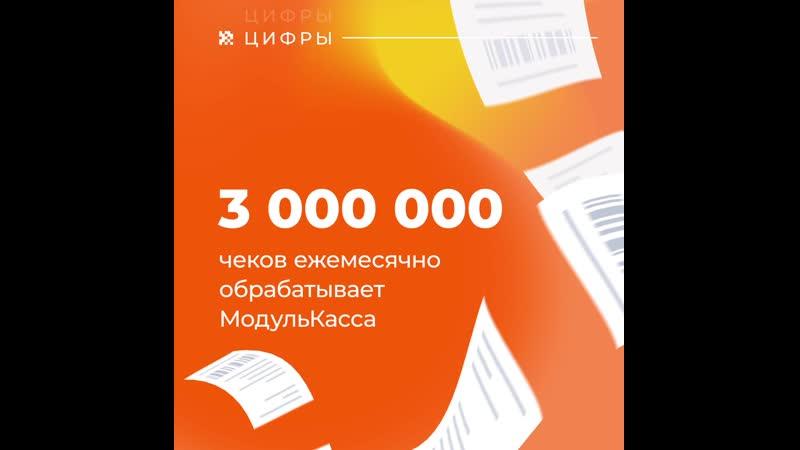 Цифра дня — три миллиона чеков!