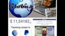 КАК ЗАРАБОТАТЬ ДО 10$ В ДЕНЬ В ПРОЕКТЕ GLOBUS INTERCOM Заработок в интернете Глобус заработок