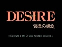 Desire (PC-98) OST Reflector Yamaha YM2608 OPNA Speak Board version (remastered)