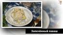 Запеченный лаваш – за уши не оттащишь, так вкусно! Простое кушанье для всей семьи!
