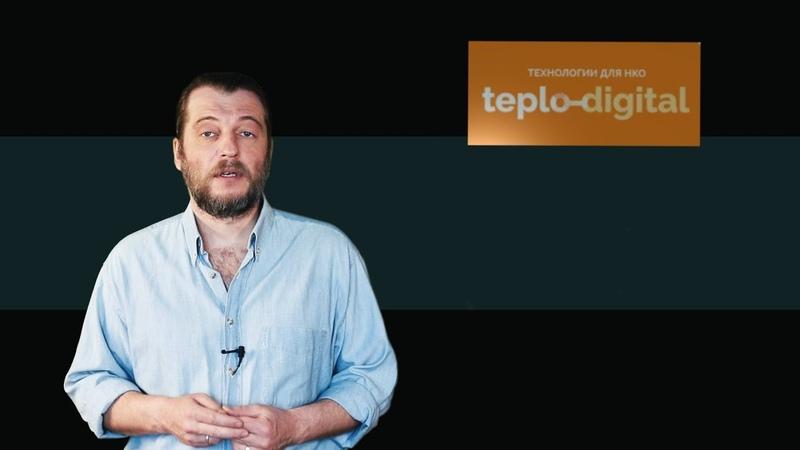 Как НКО получить программное обеспечение со скидкой по программе Teplodigital
