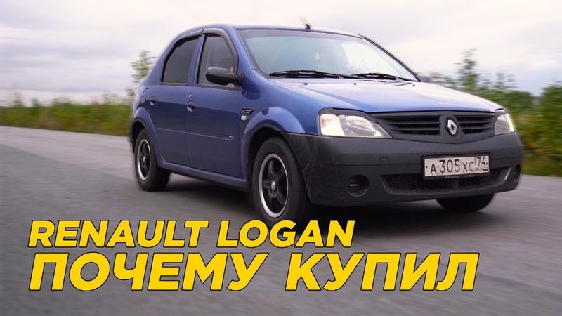 Почему купил Renault Logan   Интервью с владельцем Рено Логан