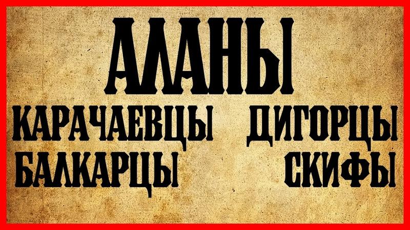 Кто такие Аланы. Осетины, Карачаевцы, Кумыки, Балкарцы, Дигорцы