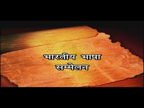 Bharatiya Bhasha Sammelan, Bhopal (भारतीय भाषा सम्मेलन, भोपाल)