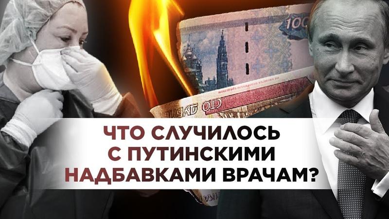 27 РУБЛЕЙ ВМЕСТО 50 000. Почему врачи не получают обещанные путинские выплаты