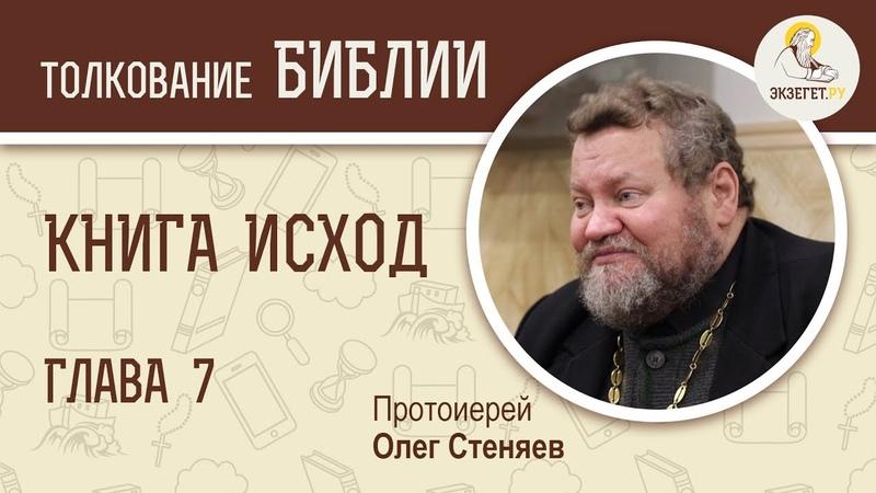 Книга Исход Глава 7 Жезл Моисея Протоиерей Олег Стеняев Библия Ветхий Завет
