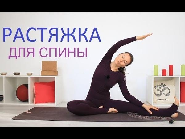 Растяжка для спины 30 минут | chilelavida