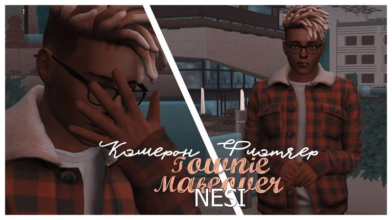 Преображение горожан Загадочный Кэмерон Флетчер Sims4 Townie Makeover СКАЧАТЬ