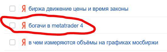 Запрос в Яндекс))