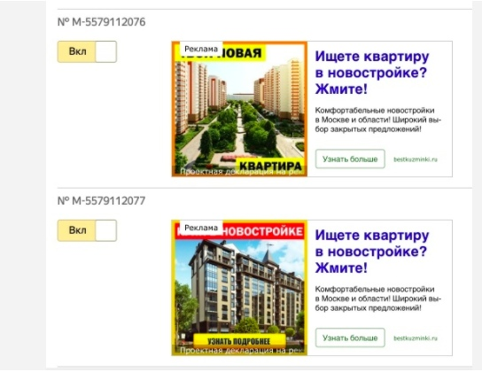 Кейс: 53 заявки по 556 рублей на продажу недвижимости в Москве через контекстную рекламу, изображение №9