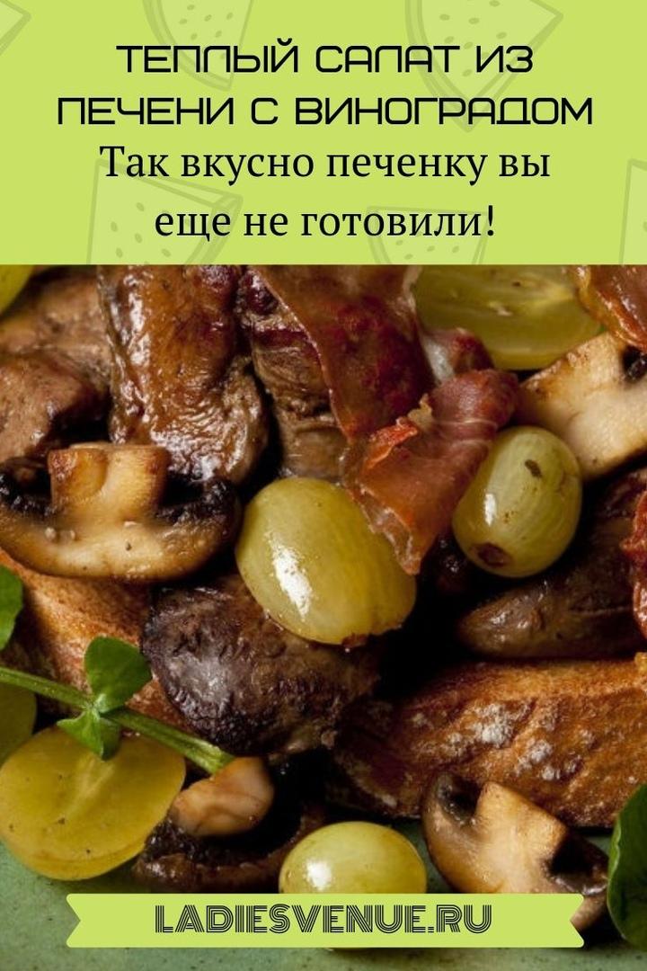 Прекрасный, свежий, осенний салатик из куриной печени с виноградом - отличный вариант для сытного завтрака или ужина.