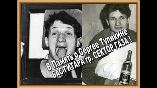 В Память о Сергее Тупикине (Бас-гитара - гр. Сектор Газа)