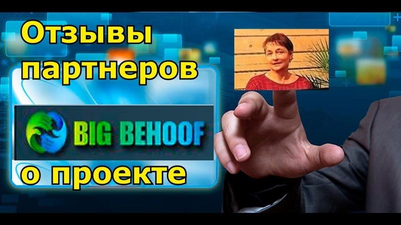 Отзывы о проекте Big Behoof Отзыв Нины Пантелеевой Оставь свои сомнения