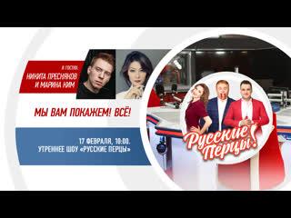 Никита Пресняков и Марина Ким в Утреннем шоу «Русские Перцы»