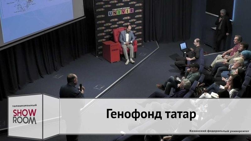 Ток-шоу Генофонд татар