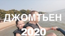 ПАТТАЙЯ 2020 Пляж ДЖОМТЬЕН / ГИДРОЦИКЛЫ / Отель FX Pattaya 4*