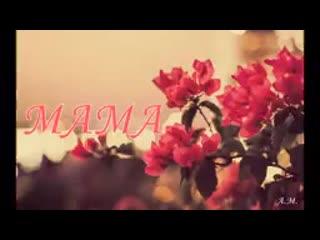 МАМА _ христианские песни (клип) ( 144 X 256 ).mp4