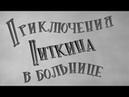 Приключения Питкина в больнице Англия, 1963 комедия, Норман Уиздом, дублирует Георгий Вицин