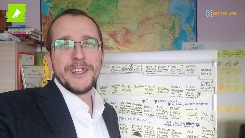 Agile — Алексей Дерюшкин, Тренер и консультант Better Life Company