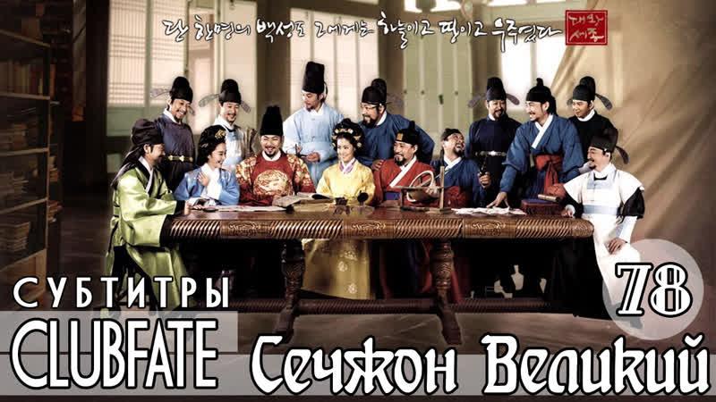 [Сабы Lyudochka / ClubFate] - 78/86 - Сечжон Великий / The Great King Sejong (2008/Юж.Корея)