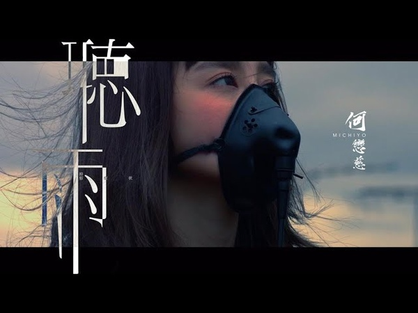 【聽雨 LISTEN TO THE RAIN】憂鬱症患者的心聲 Michiyo 何戀慈 RED People