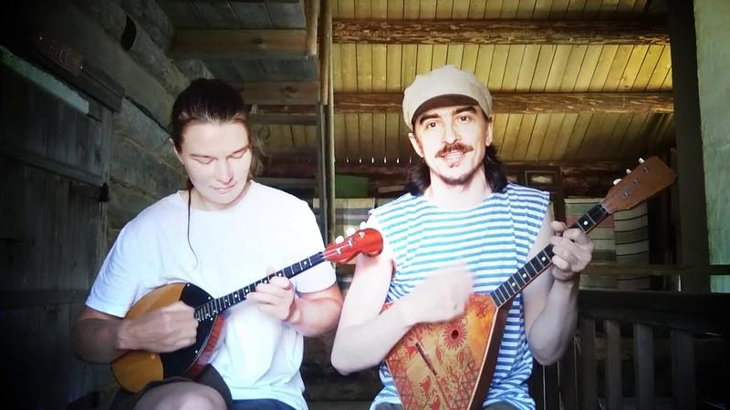 Озорная песня под домру и балалайку деревенский ансамбль