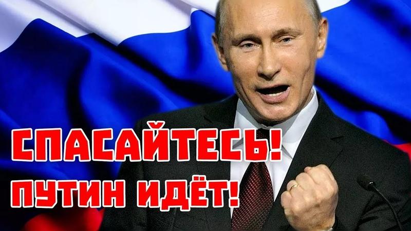 Спасайтесь! Путин идёт!