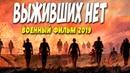 Фильм 2019 направил грады ** ВЫЖИВШИХ НЕТ ** Русские военные фильмы 2019 новинки HD 1080P